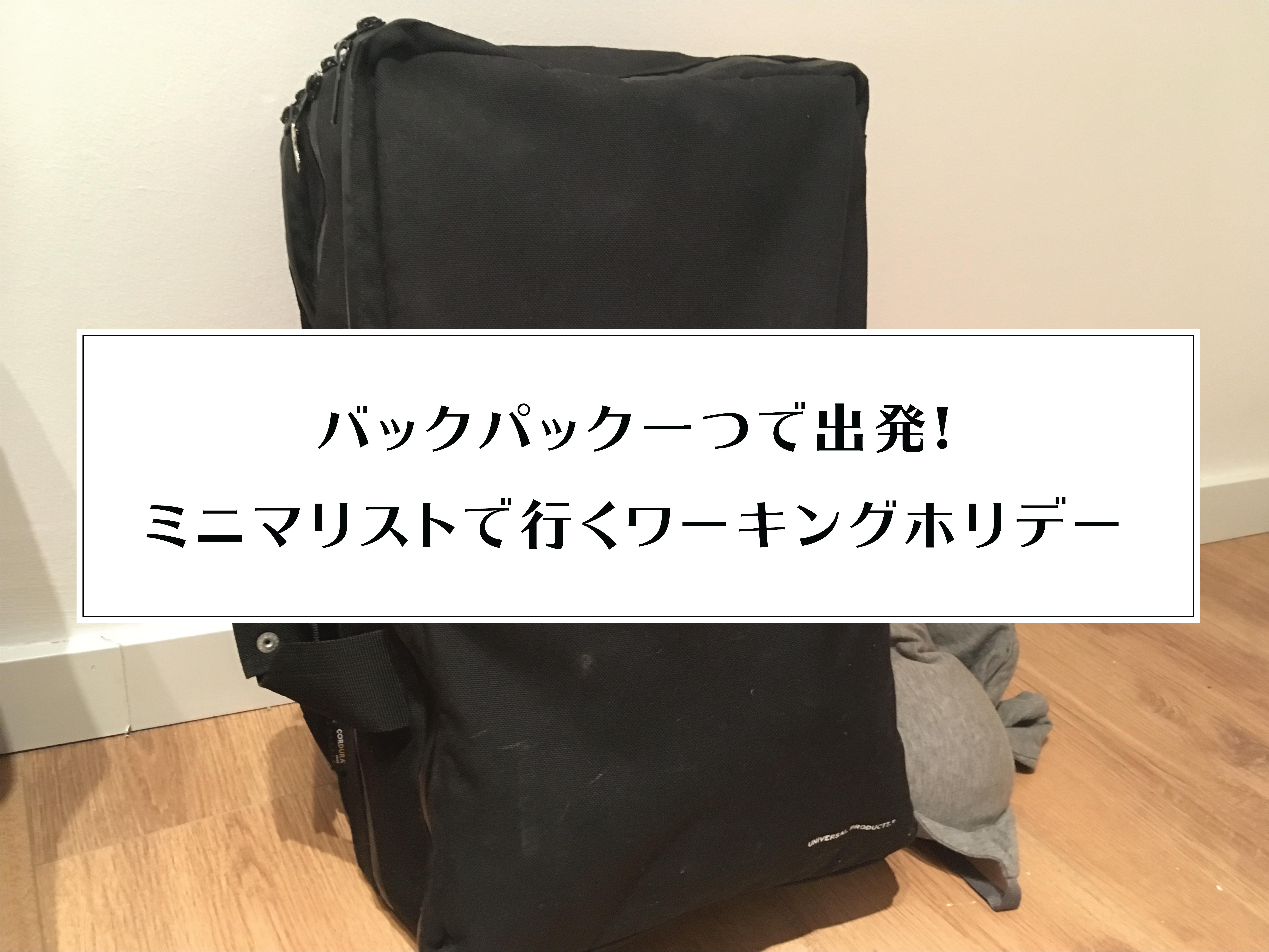 【ワーホリ】荷物はバックパック一つで出発!ミニマリストで行くワーキングホリデー【スペイン】