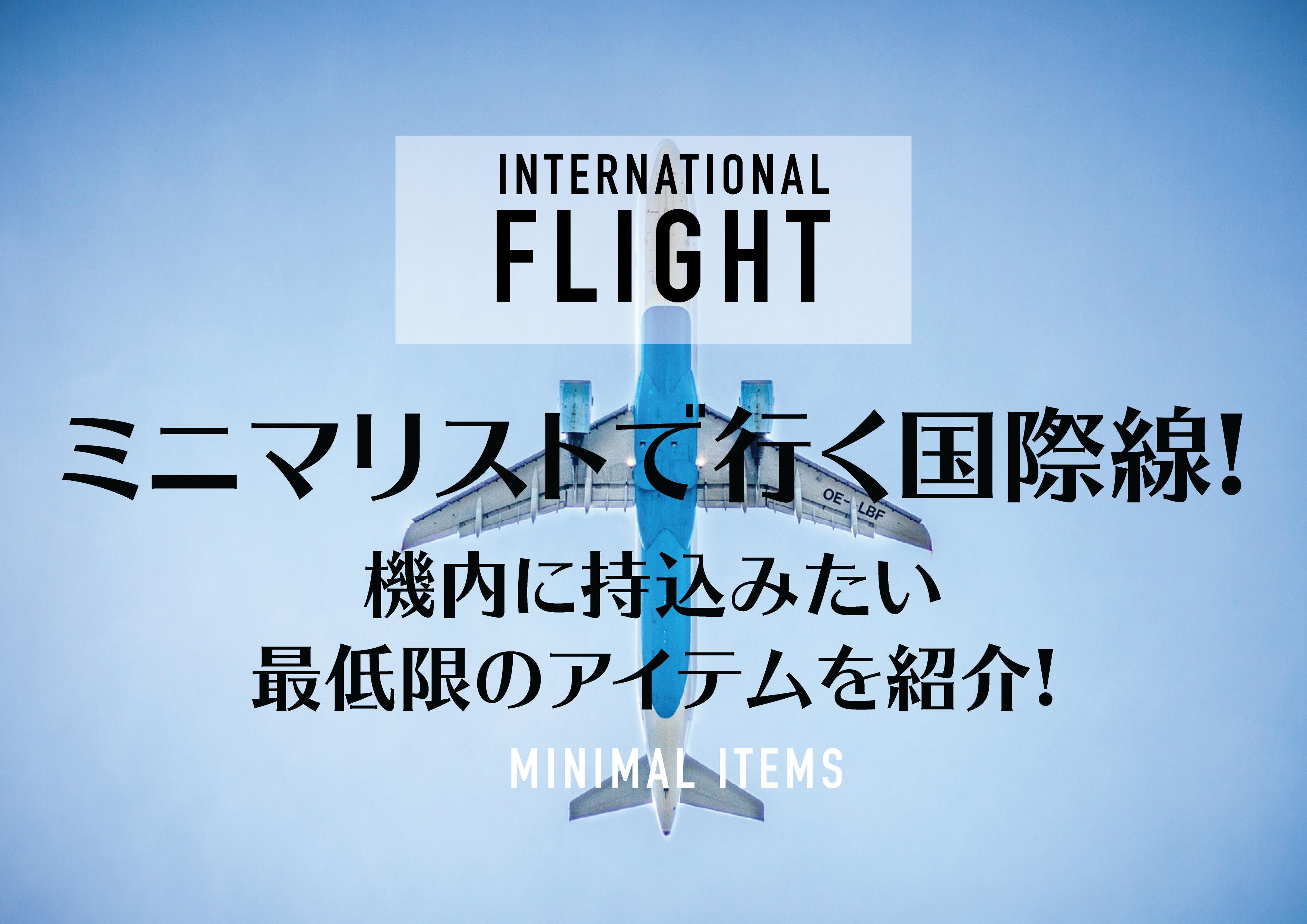 【国際線】ミニマリストで行く国際線!機内に持込みたい最低限のアイテムを紹介!【海外旅行】