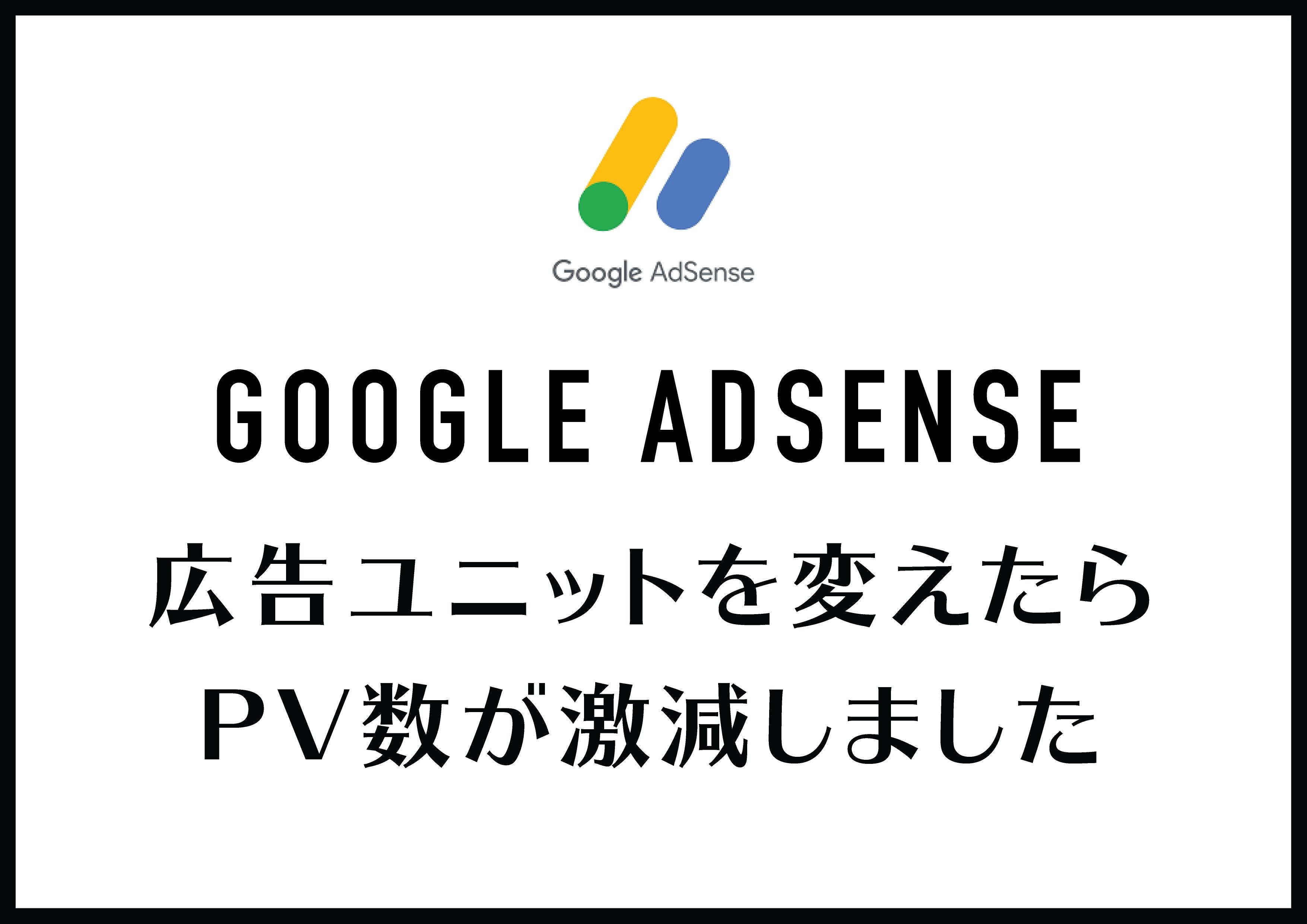 AdsenseProblemCover 02