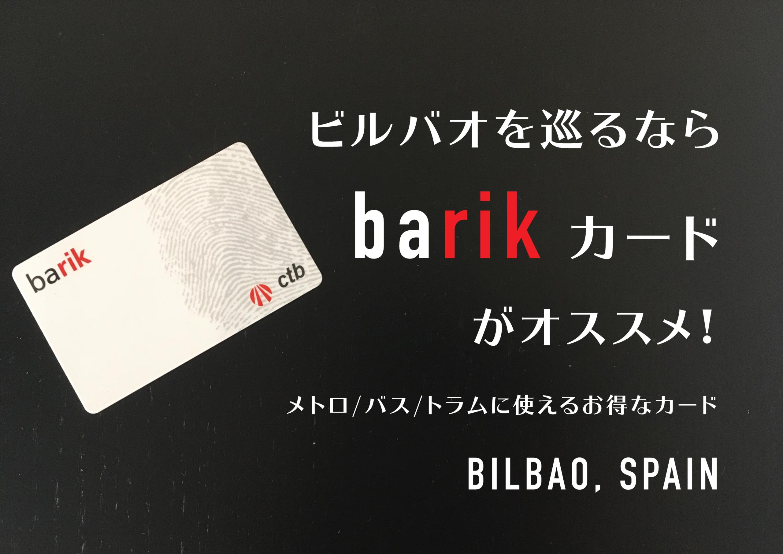 BarikCard 01 1 scaled