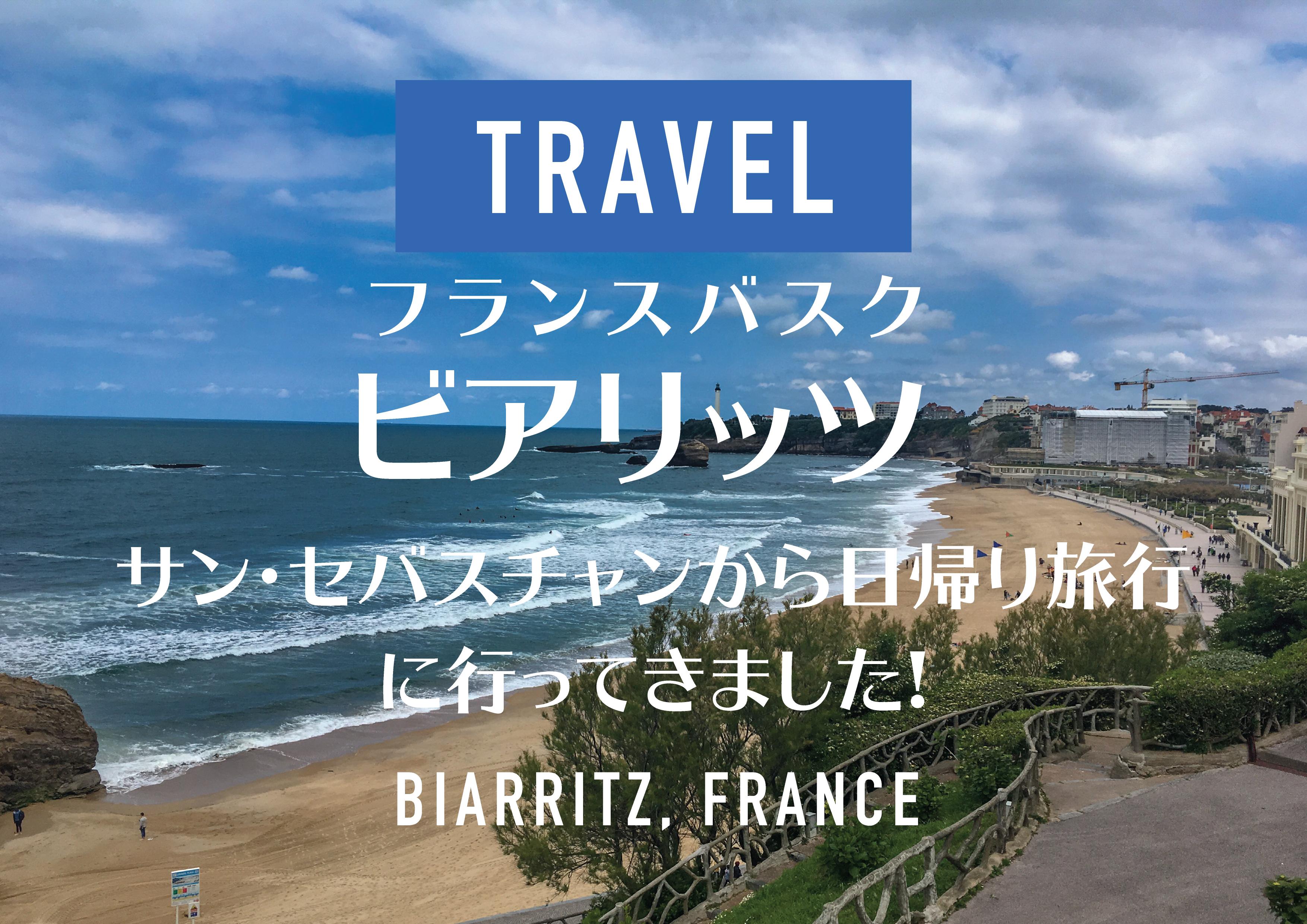 BiarritzDayTrip 01