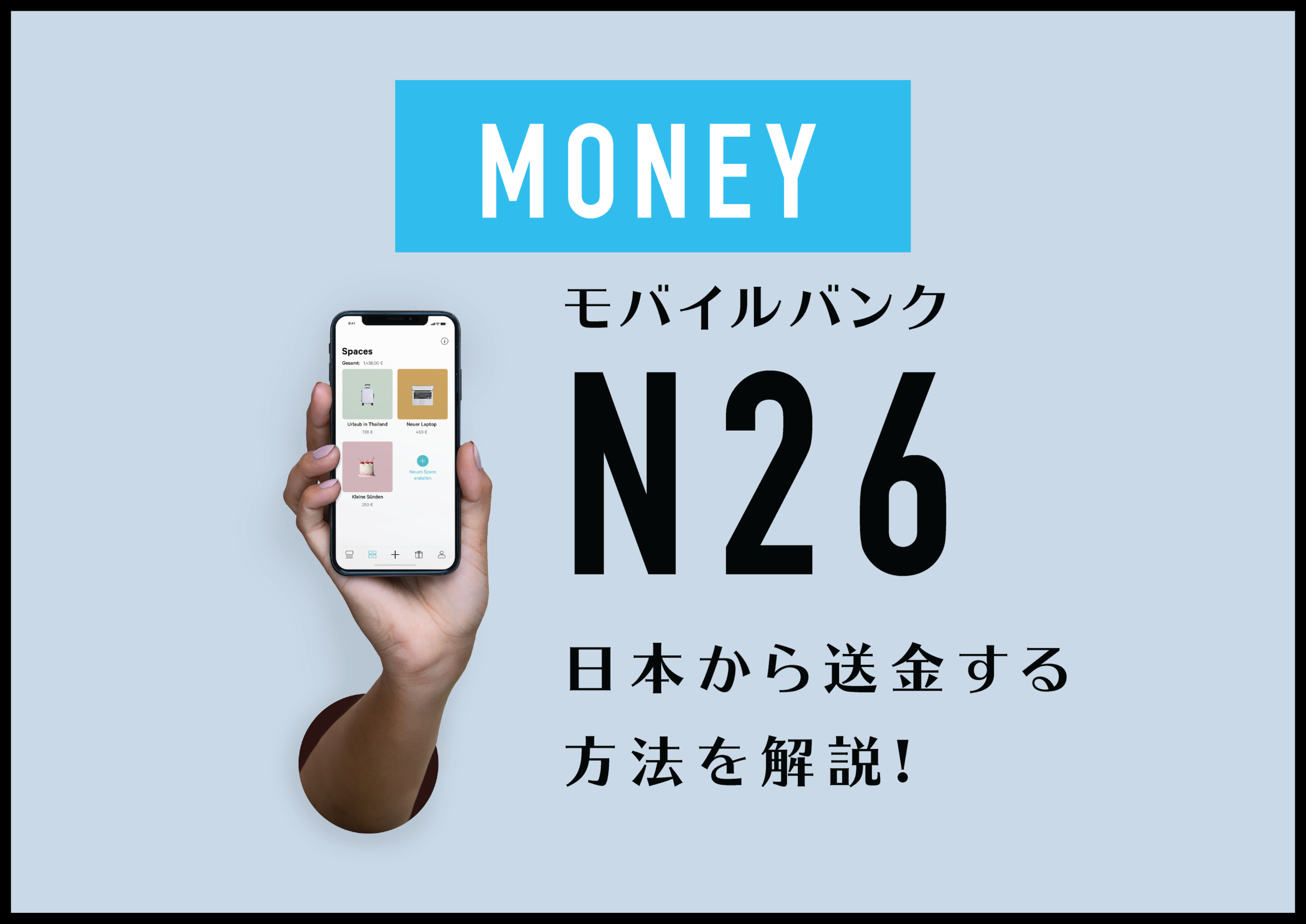 N26transferfromJPY 01 1 scaled