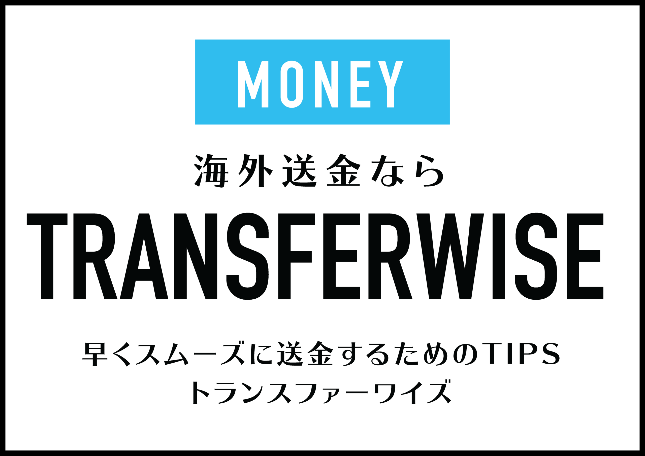 TransferwiseTips 01 scaled