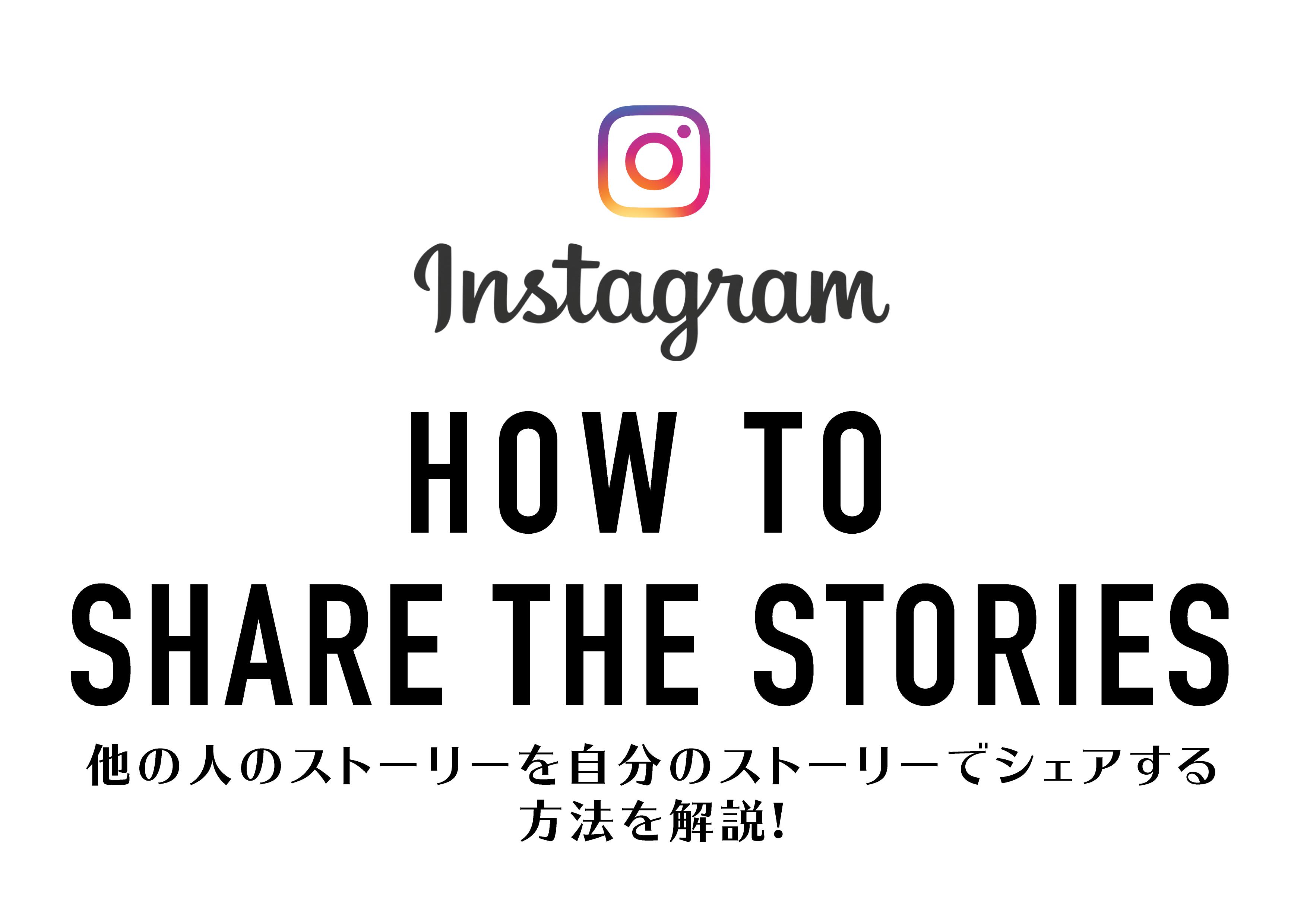 instagram shareStories 01