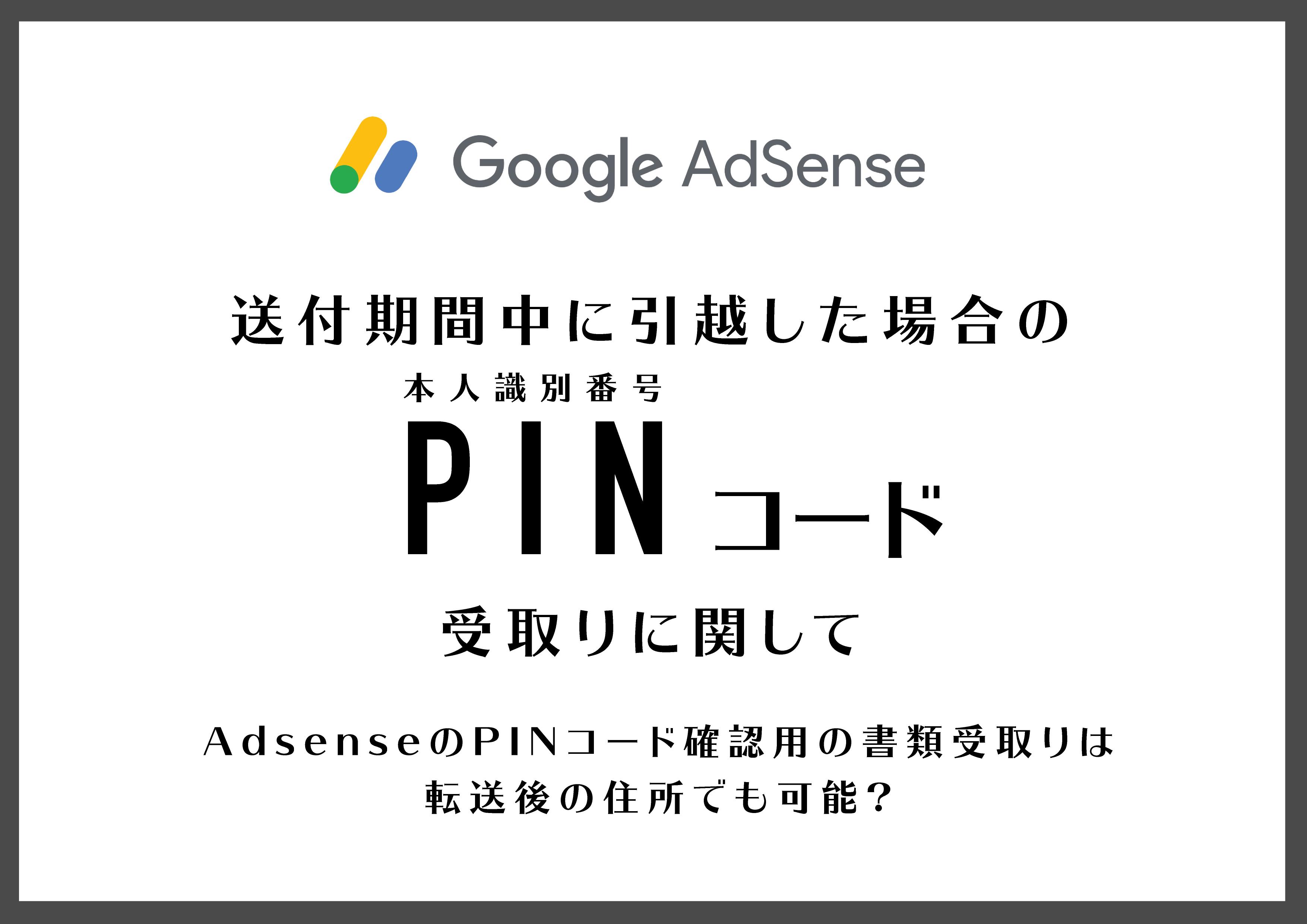 adsensePIN 01