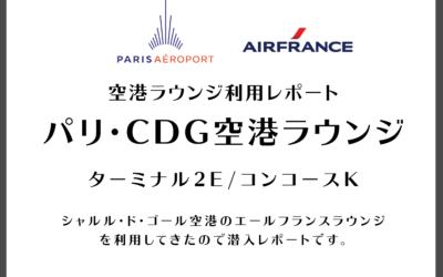 【ラウンジ】パリCDG空港ターミナル2Eラウンジ(Air France Lounge K)利用レポート。
