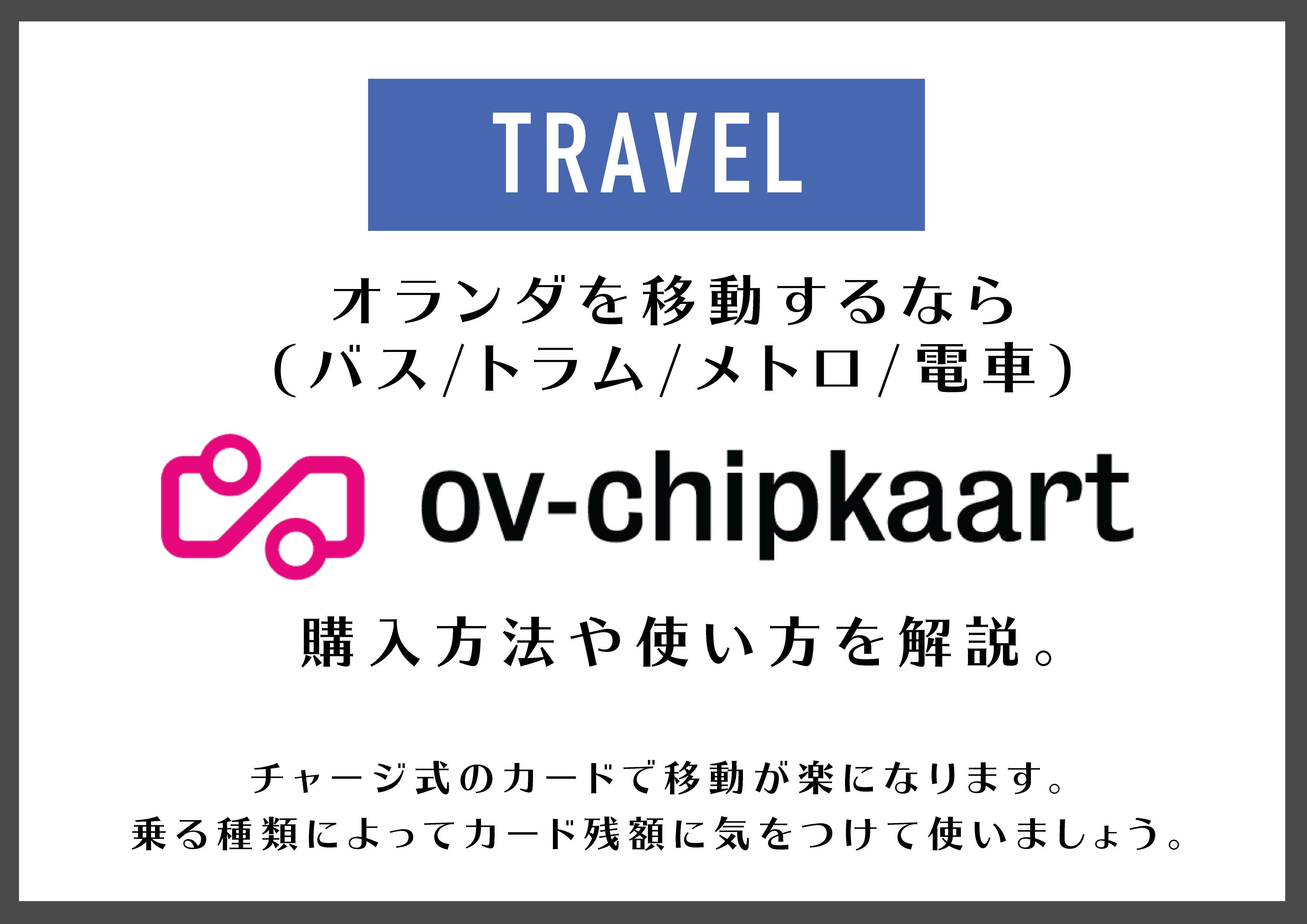 ov chipkaart 01