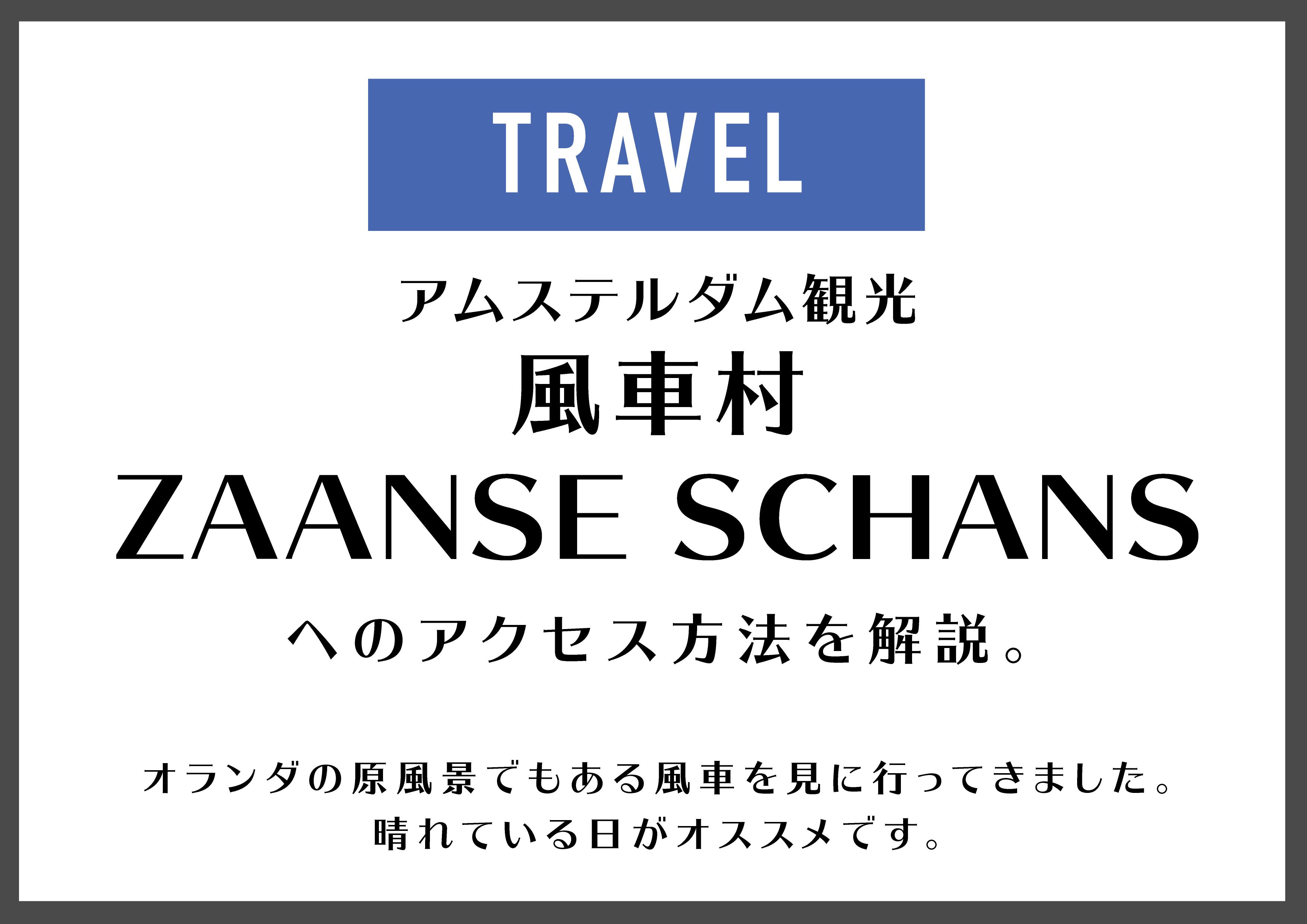 zaanseSchanse 01