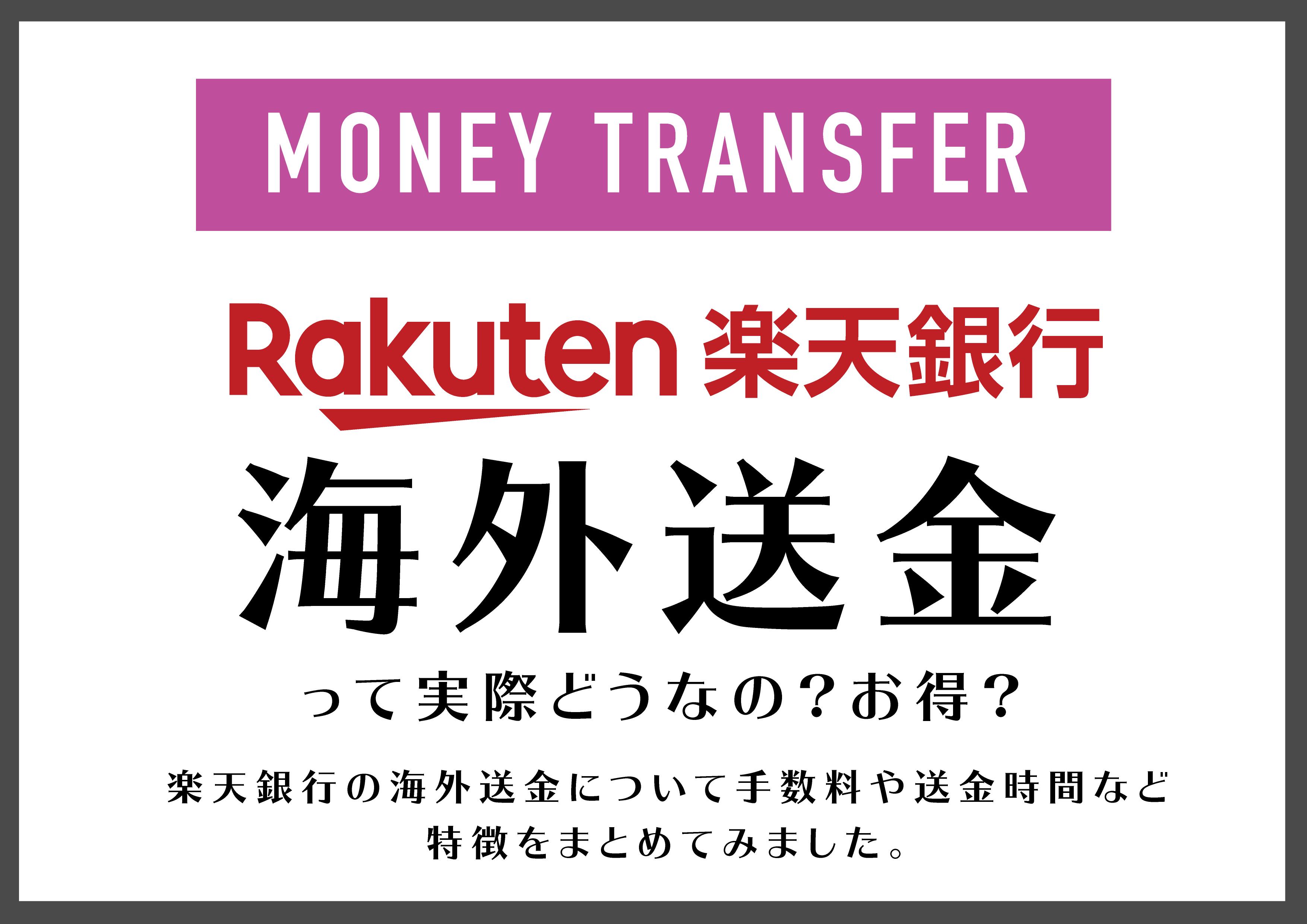 RakutenBank 01
