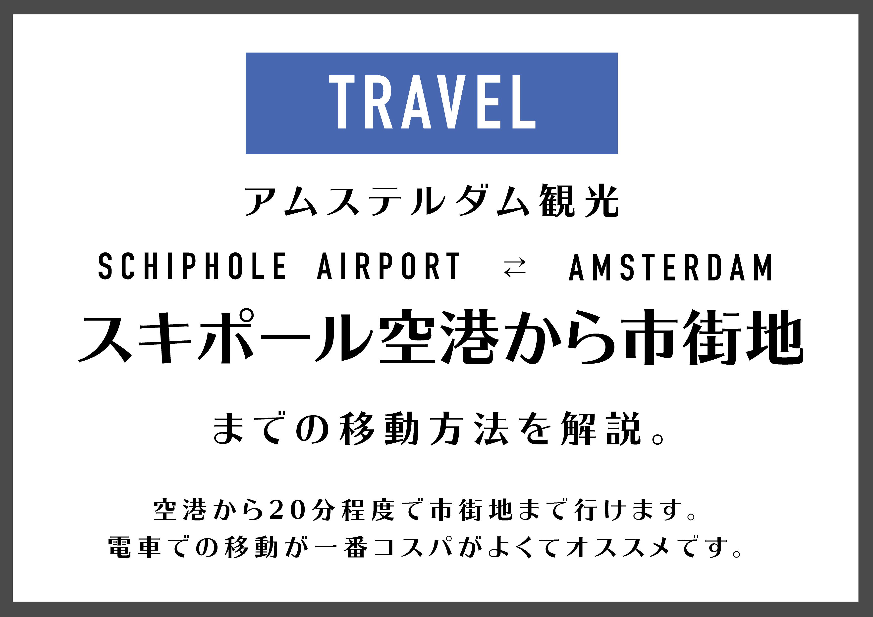 schipholetocity 01