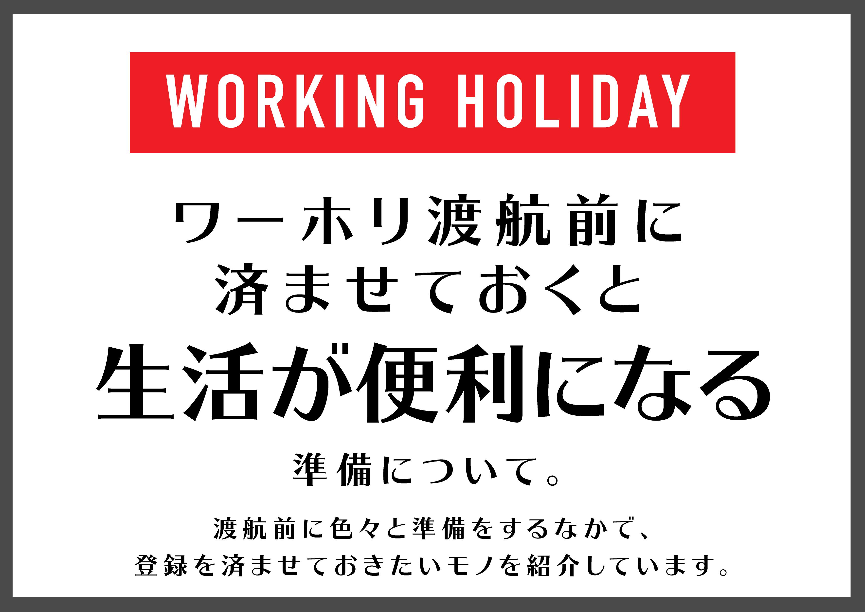 workingHolidaywsbd 01