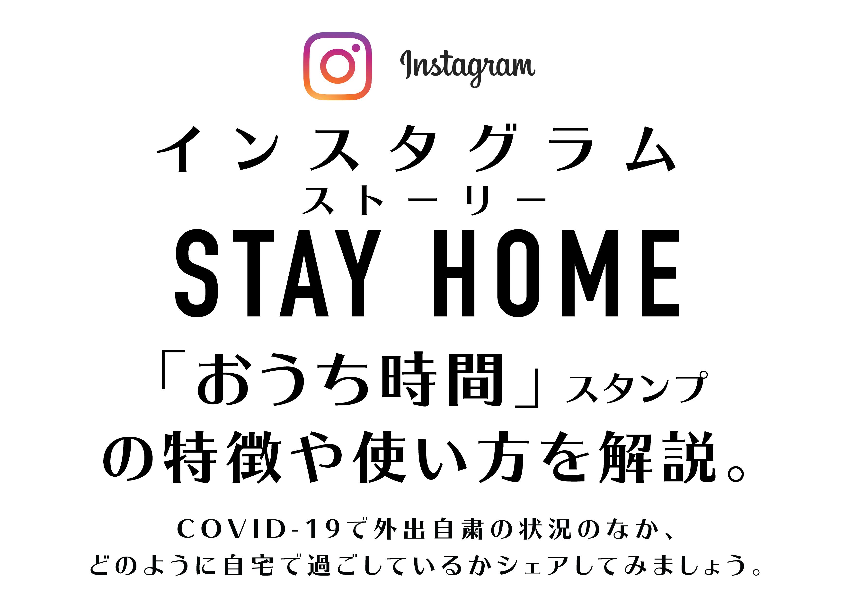 StayHomeSticker 01