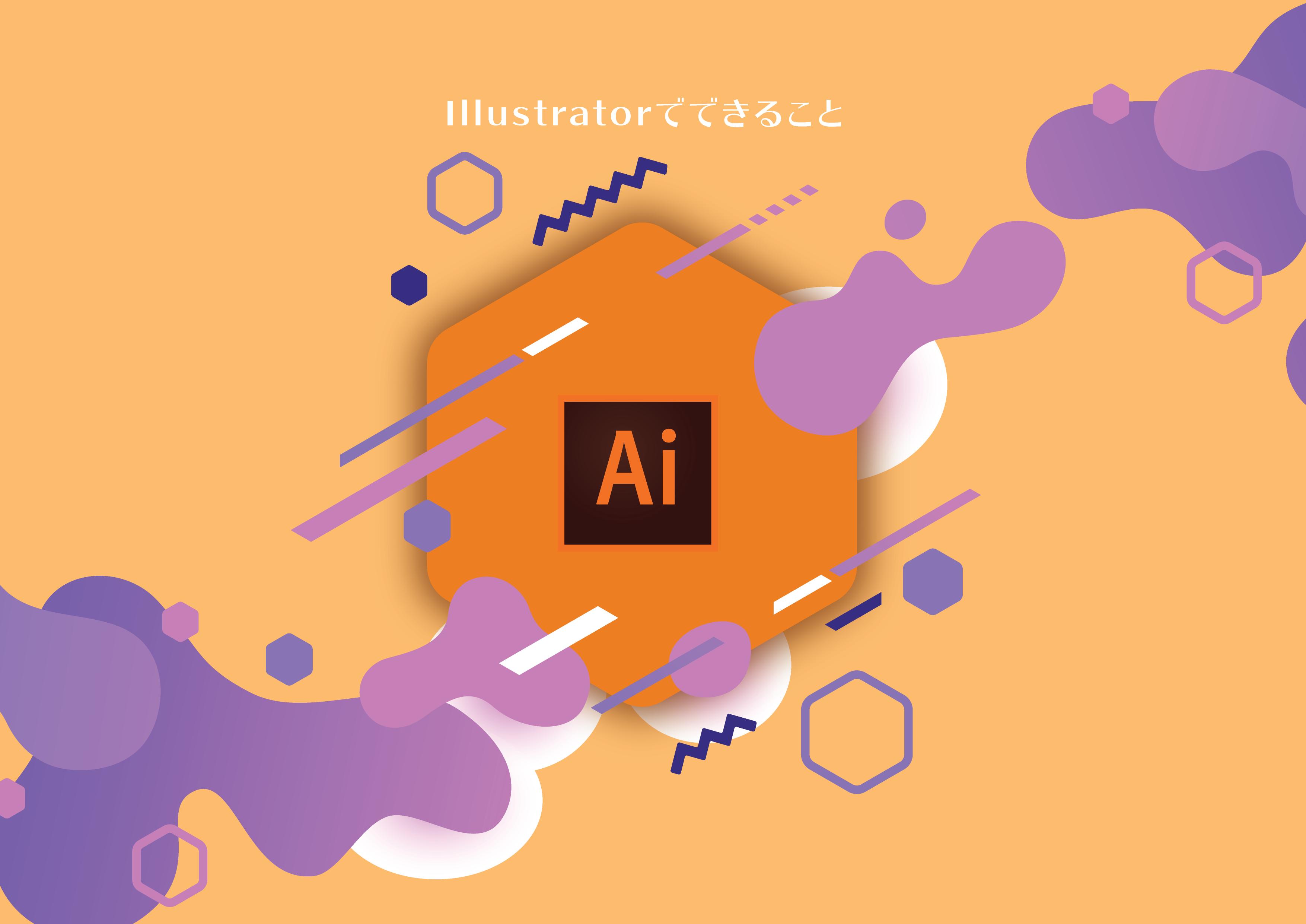 illustrator beginner 01