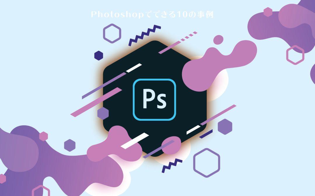【2021年版】Adobe Photoshopでできること。10のデザイン事例とおすすめ機能を紹介!