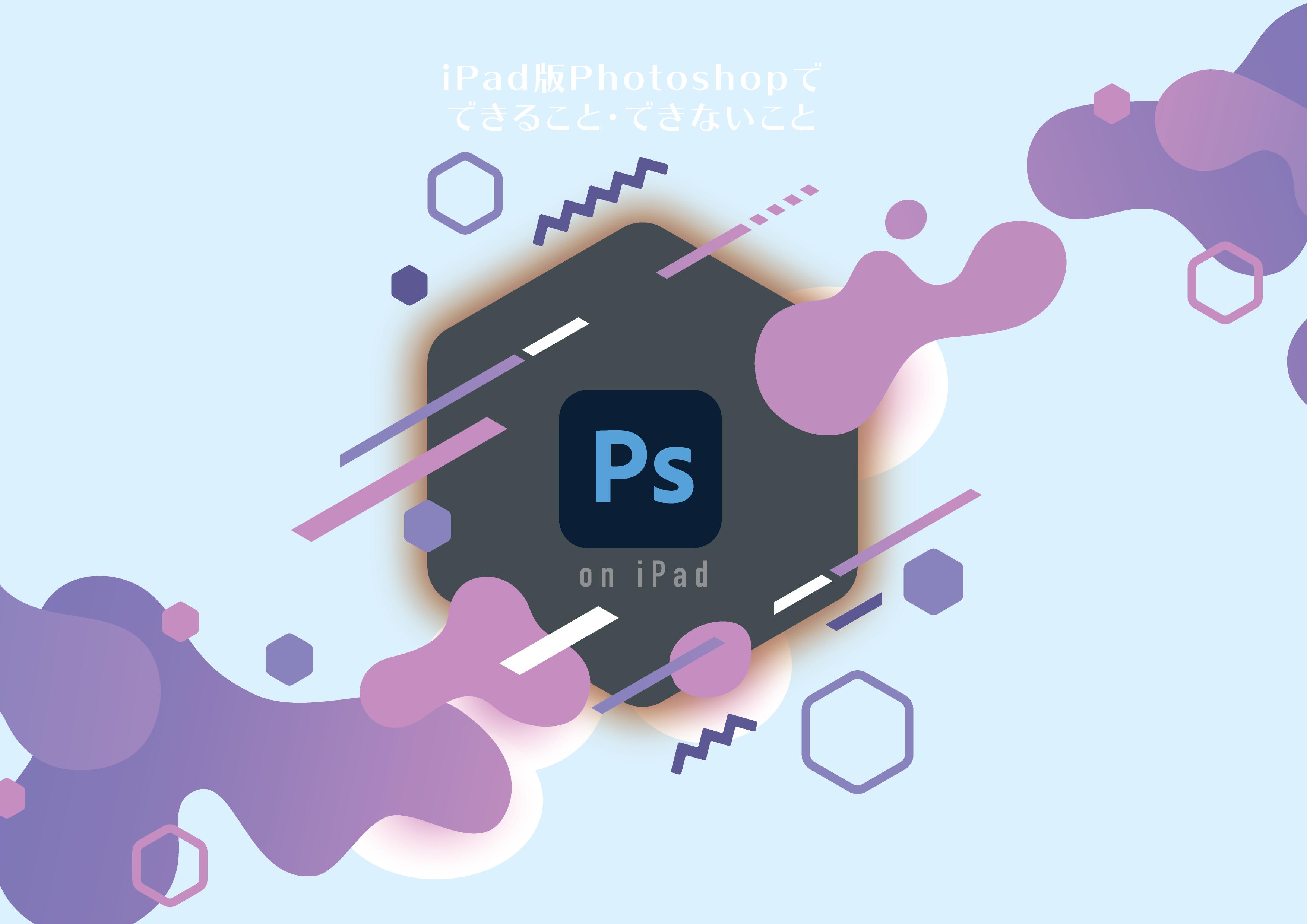 photoshopiPad beginner 01